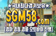 스크린경마추천 SGM 58 . 시오엠 ꍱ
