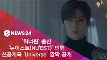 ′워너원′ 출신 ′뉴이스트(NU′EST)′ 민현, 선공개곡 'Universe' 깜짝 공개