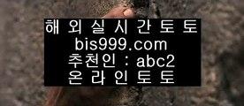 머니부커스배팅    해외토토-(む【 bis999.com  ☆ 코드>>abc2 ☆ 】む) - 해외토토 실제토토사이트 온라인토토    머니부커스배팅