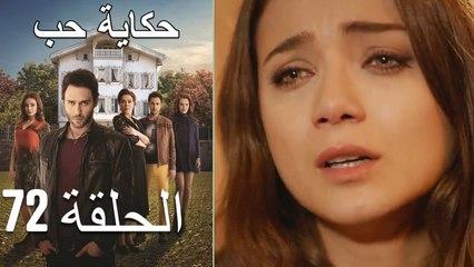 حكاية حب - الحلقة 72 - Hikayat Hob