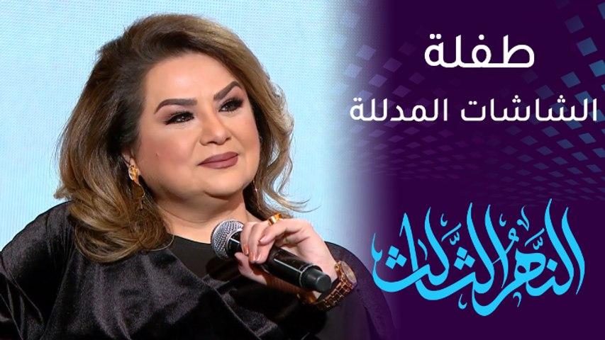#النهر_الثالث | الفنانة سهى سالم.. سندريلا الشاشة العراقية
