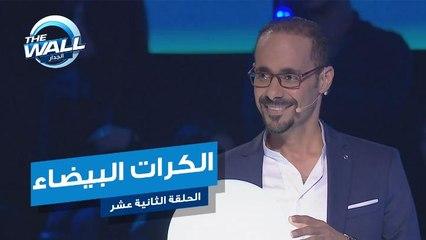 مخاطرة كبيرة من أحمد العلوي مع الكرات البيضاء #MBCTHEWALL