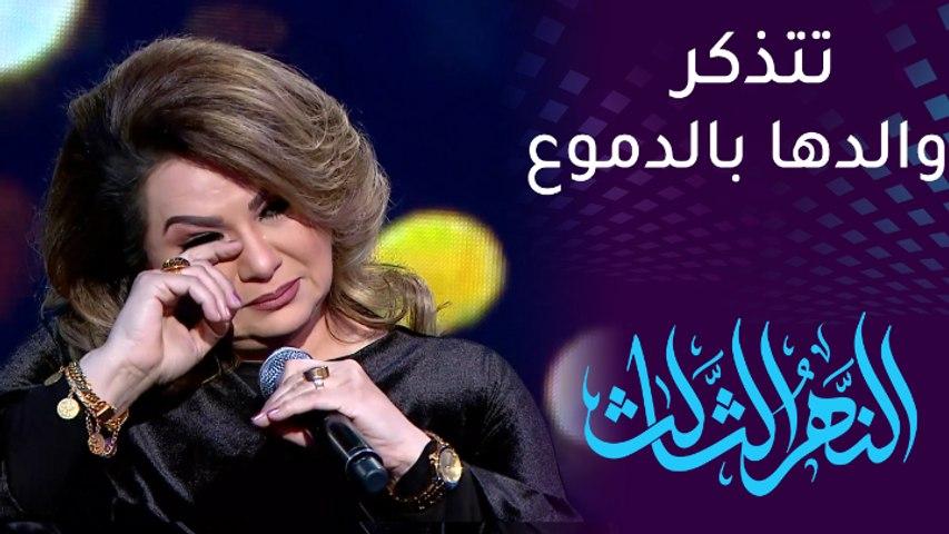 #النهر_الثالث | سهى سالم تبكي والدها في لحظة إنسانية