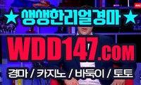 홍콩경마 WDD147.Com ミ잡토토