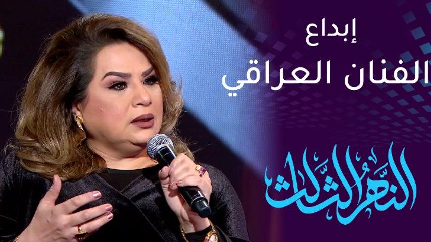 #النهر_الثالث | هذا ما تتمناه سهى سالم للفنان العراقي بعد انطلاق MBC العراق