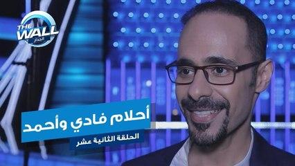 فادي الطواش وأحمد العلوي يكشفان عن حلمهما الكبير في كواليس الجدار #MBCTHEWALL
