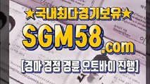 사설경마사이트주소 ♀ 「SGM 58. CoM」 ♧ 토요경마사이트