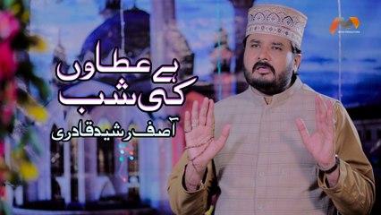 New Naat 2019 - Hai Ataaon Ki Shab - Asif Rasheed Qadri - New Naat, Humd 1440/2019