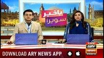 Bakhabar Savera with Shafaat Ali and Madiha Naqvi - 4th - April - 2019