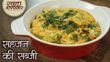 सहजन की सब्जी - Sarguva Singh Nu Shaak - Drumstick Curry - Summer Special Recipe - Toral