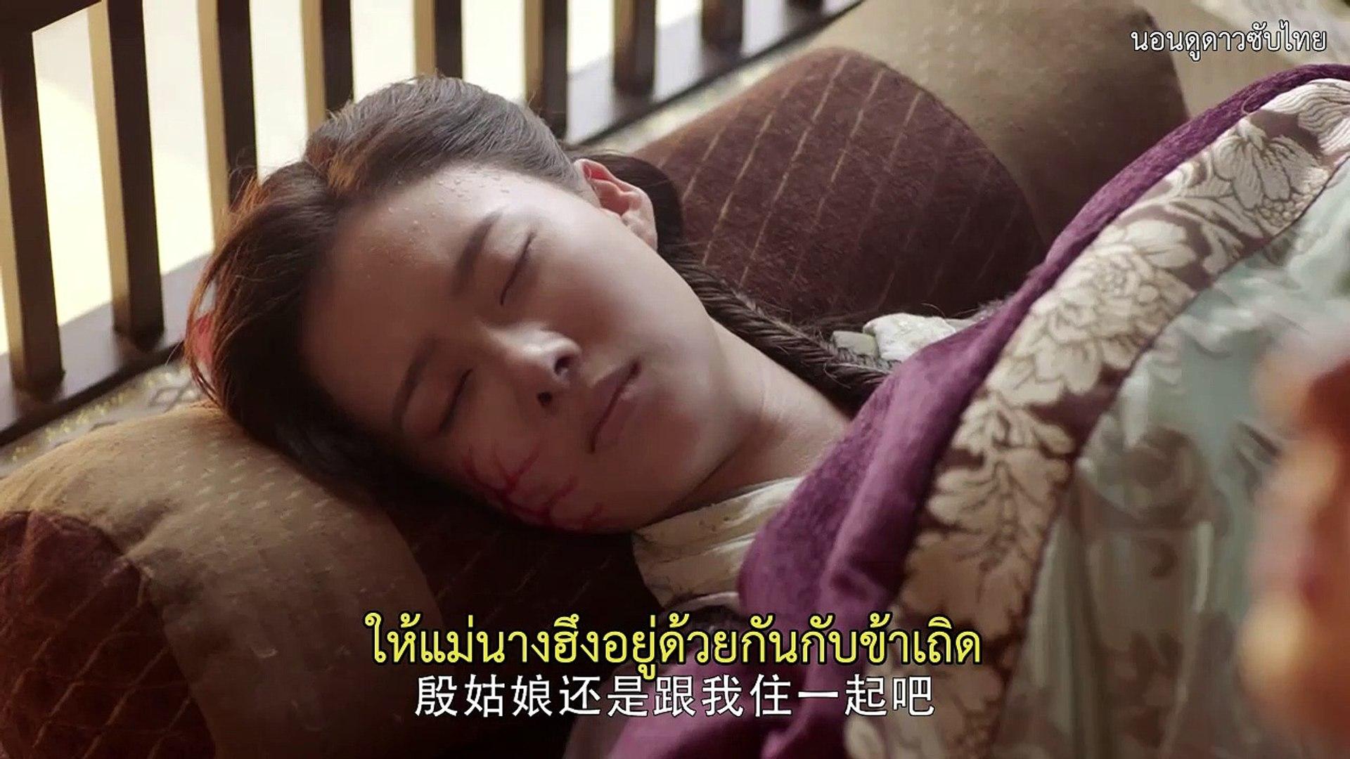 ดาบมังกรหยก2019 ซับไทย ตอนที่ 36