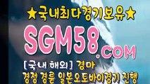 토요경마사이트 ▷ SGM 58 . COM ♥