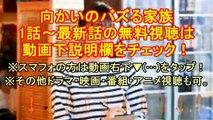 <ドラマ>向かいのバズる家族 #1 動画 4月4日放送分