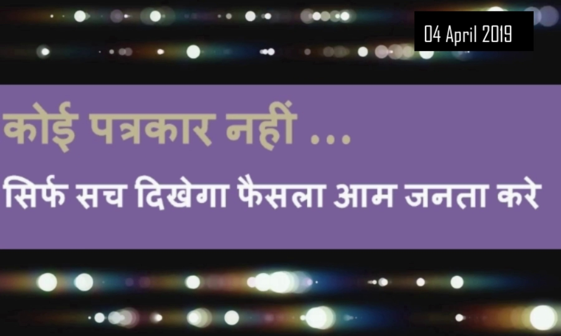 Congress Ghoshna Patra