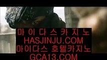 ✅카지노모음✅    카지노추천 - ( ↘【 http://jasjinju.blogspot.com 】↘) -바카라사이트 실제카지노 실시간카지노    ✅카지노모음✅