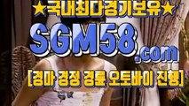 검빛경마주소 ▧ S G M58.CoM =/● 토요경마사이트