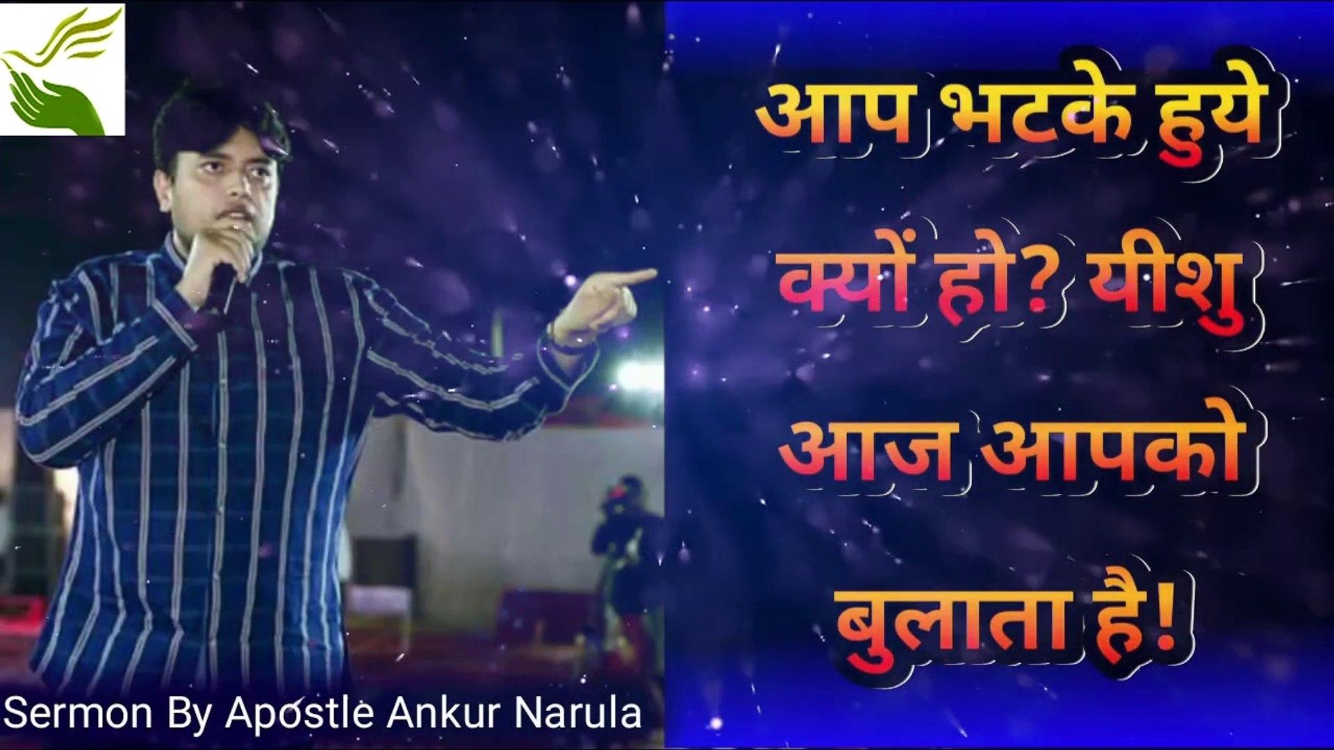 Aap Bhatke hue Kyon Ho YESHU Aaj Apko Bulata Hai