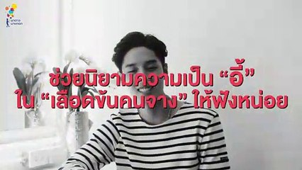 ASK&ANSWER WITH ต่อ ธนภพ | Online Exclusive | นาดาว บางกอก