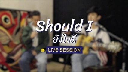 mints - Should I (ยังไงดี) (Live Session)   Online Exclusive   นาดาว บางกอก