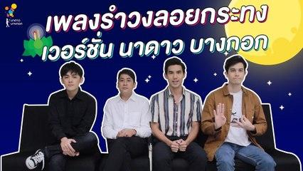 เพลง รำวงลอยกระทง เวอร์ชั่น นาดาว บางกอก   Online Exclusive   นาดาว บางกอก