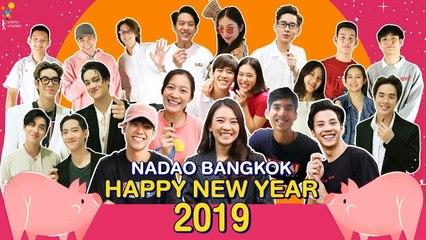 HAPPY NEW YEAR 2019 | Online Exclusive | นาดาว บางกอก