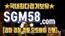 온라인경마사이트주소 ▧ 「SGM 58. CoM」 ▧ 경마센터표