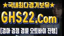 일본경마 ♨ (GHS 22. 시오엠) ∮ 국내경마