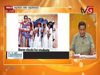 Derana Aruna 06/04/2019