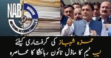 Lahore: NAB team reaches Hamza Shehbaz house again for his arrest