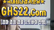 일본경마사이트주소 ┛ GHS22.COM Ο 한국경마사이트