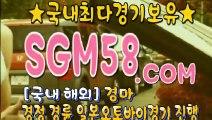 스크린경마사이트주소 ◎ ∬ SGM58 . COM ∬ く