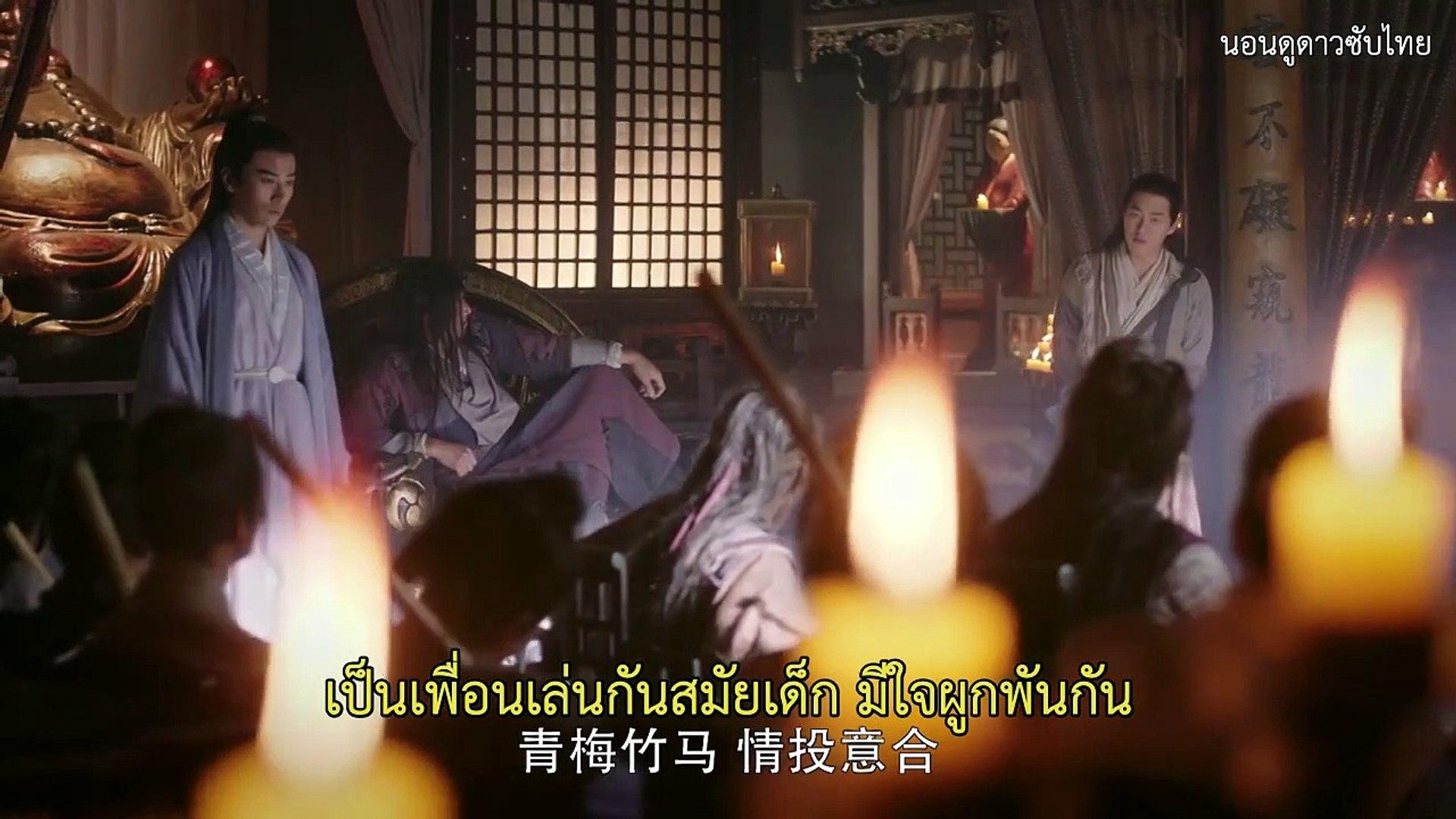 ดาบมังกรหยก2019 ซับไทย ตอนที่ 38