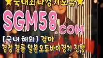 일본경륜사이트 ♥ ∬SGM58 쩜 컴 ∬ ♤
