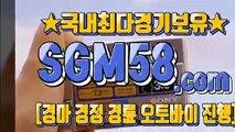 일본경마 ◆ 「SGM 58. CoM」 ☞ 고배당경마예상지
