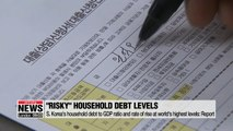 S. Korea's household debt to GDP ratio and rate of rise at world's highest levels: Report