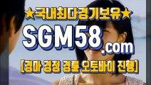 온라인경마사이트주소 ♠ SGM58.CoM ◐ 경정사이트주소