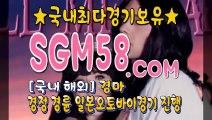 경마총판모집 ☏ ∬ SGM 58. 시오엠 ∬ Ш