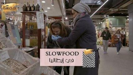 #MBCHamsa - ما هي حركة SLOWFOOD في إيطاليا؟