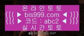 ✅Sbobet✅    온라인토토 인터넷토토 √√ bis999.com  ☆ 코드>>abc2 ☆ √√ 토토사이트 라이브스코어    ✅Sbobet✅
