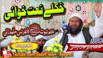 Hafiz bashir Jan Armani Psahto New HD Nat - Khkole Nat Khwani Mahfal - Haleema Abad Charsaddar