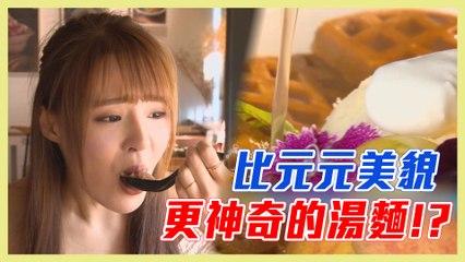 【創意湯麵2.0!人氣爆棚~甜點變湯麵?!】愛玩客 精華