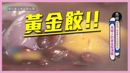 【馬祖人的黃金版湯圓?!黃金餃!!】愛玩客 精華