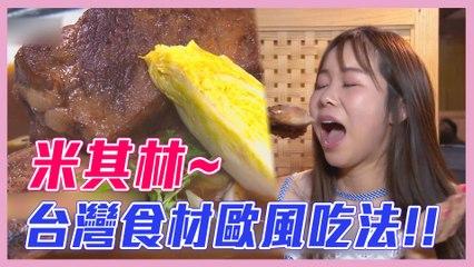 【台灣食材歐風吃法~米其林必比登推薦!!】愛玩客 精華