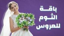 باقة الثوم للعروس