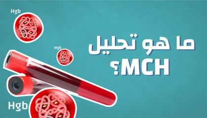 ما هو تحليل Mch فيديو Dailymotion