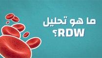 ما هو تحليل (RDW)؟