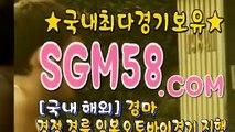 스크린경마사이트주소 モ §∽ S G M 5 8 쩜컴 ∽§ Щ