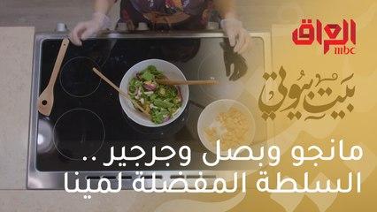 مانجو وبصل وجرجير .. السلطة المفضلة لمينا الشيخلي