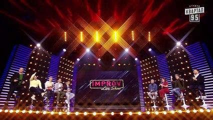 Житомирская Свинарка и Наглый журналист - Improv Live Show 2019 - Выпуск 3