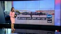صباحيات الأخبار - 08/04/2019